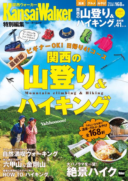 関西の山登り&ハイキング-電子書籍-拡大画像