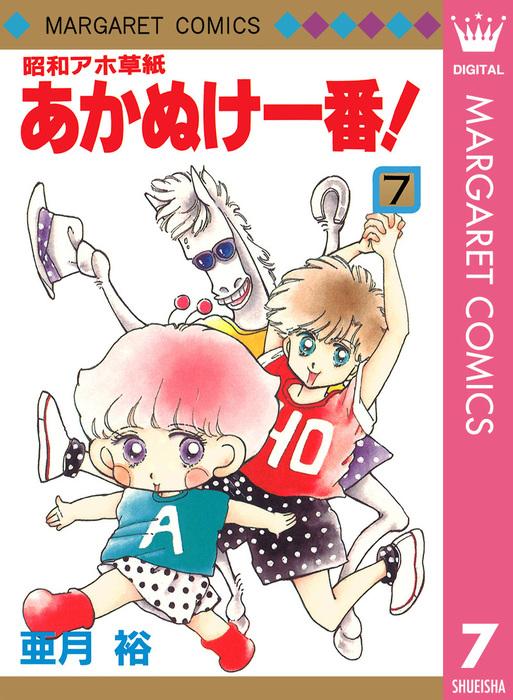 昭和アホ草紙 あかぬけ一番! 7-電子書籍-拡大画像