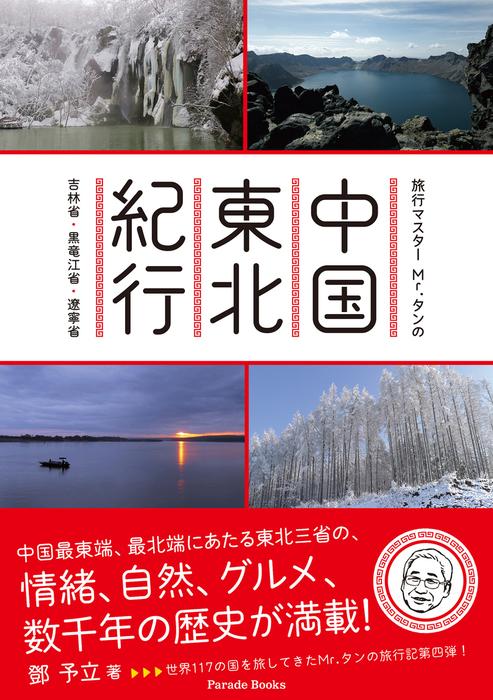 黒竜江省 バッタ