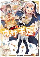 「100ゴールドショップ『ウサギ屋』(ファミ通文庫)」シリーズ
