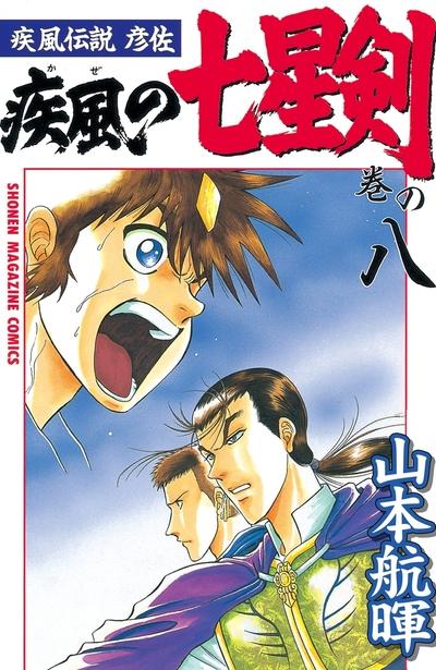 疾風伝説彦佐 疾風の七星剣(8)-電子書籍