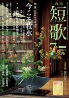 雑誌『短歌』(KADOKAWA / 角川学芸出版)