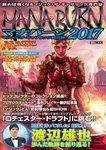 マジック:ザ・ギャザリング超攻略! マナバーン2017-電子書籍