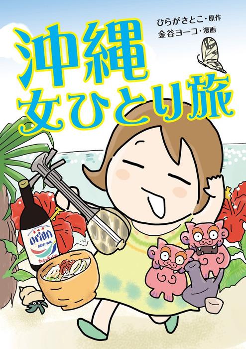 沖縄 女ひとり旅-電子書籍-拡大画像