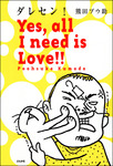 ダレセン! Yes,all I need is Love!!-電子書籍
