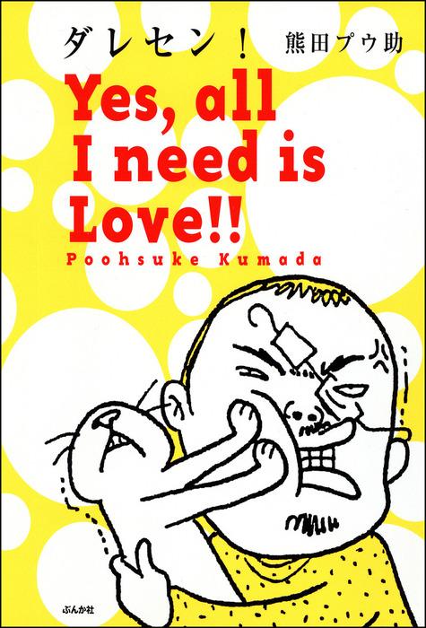 ダレセン! Yes,all I need is Love!!-電子書籍-拡大画像