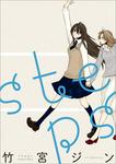 steps-電子書籍