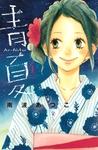 青Ao-Natsu夏(4)-電子書籍