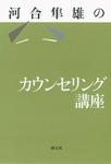 河合隼雄のカウンセリング講座-電子書籍