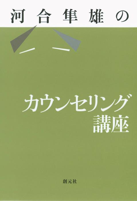 河合隼雄のカウンセリング講座拡大写真