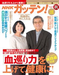 NHKガッテン! 秋号-電子書籍