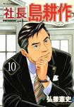 社長 島耕作(10)