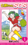七瀬ちゃんSOS(1)-電子書籍