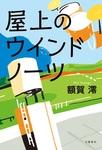 屋上のウインドノーツ-電子書籍