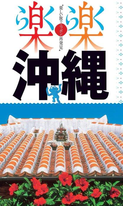 楽楽 沖縄(2017年版)-電子書籍-拡大画像