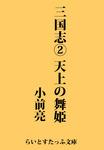 三国志2 天上の舞姫-電子書籍