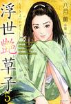 浮世艶草子 5巻-電子書籍