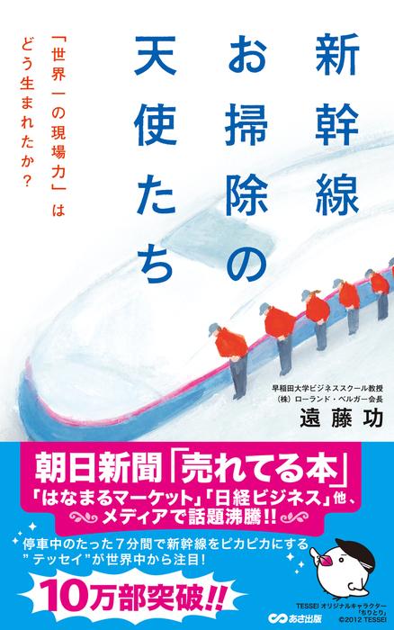 新幹線 お掃除の天使たち(あさ出版電子書籍)拡大写真