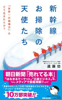 新幹線 お掃除の天使たち(あさ出版電子書籍)-電子書籍