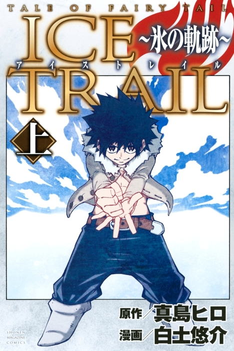 TALE OF FAIRY TAIL ICE TRAIL~氷の軌跡~(上)-電子書籍-拡大画像