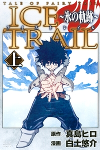 TALE OF FAIRY TAIL ICE TRAIL~氷の軌跡~(上)
