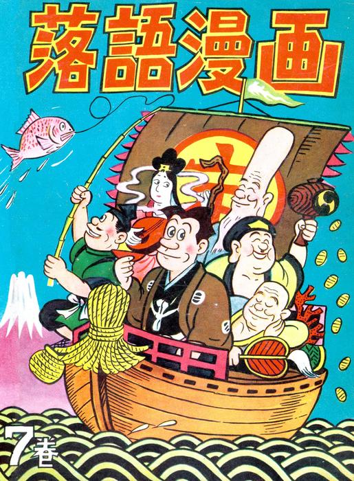 落語漫画 (7)拡大写真