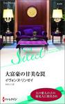 大富豪の甘美な罠【ハーレクイン・セレクト版】-電子書籍