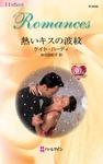 熱いキスの波紋-電子書籍