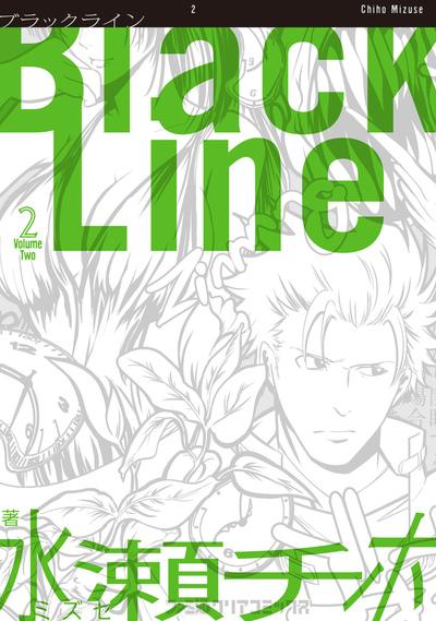 Black Line 2-電子書籍