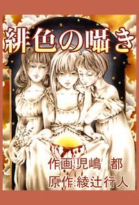 緋色の囁き-電子書籍