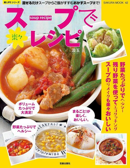 スープで楽々レシピ-電子書籍-拡大画像