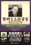 賢明なる投資家【財務諸表編】-電子書籍