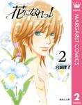 花になれっ! 2-電子書籍