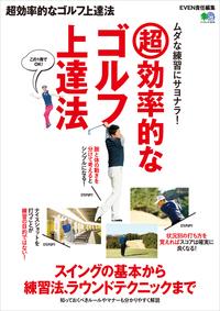 超効率的なゴルフ上達法