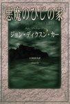 悪魔のひじの家-電子書籍