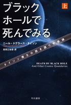 ブラックホールで死んでみる タイソン博士の説き語り宇宙論(上)