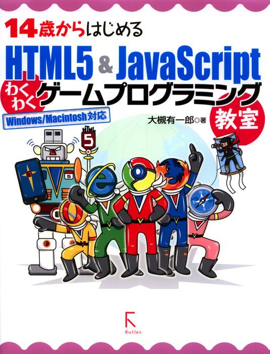14歳からはじめるHTML5 & JavaScriptわくわくゲームプログラミング教室Windows/Macintosh対応拡大写真