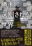 勝手に選別される世界-電子書籍