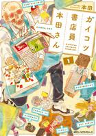 「ガイコツ書店員 本田さん(MFC ジーンピクシブシリーズ)」シリーズ