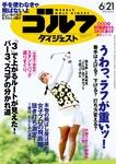 週刊ゴルフダイジェスト 2016/6/21号-電子書籍