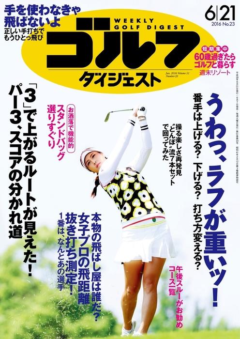 週刊ゴルフダイジェスト 2016/6/21号拡大写真