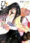 ひまわりさん 3-電子書籍