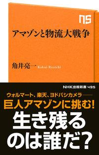 アマゾンと物流大戦争-電子書籍