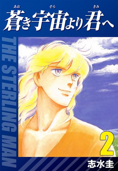 蒼き宇宙より君へ(2)-電子書籍