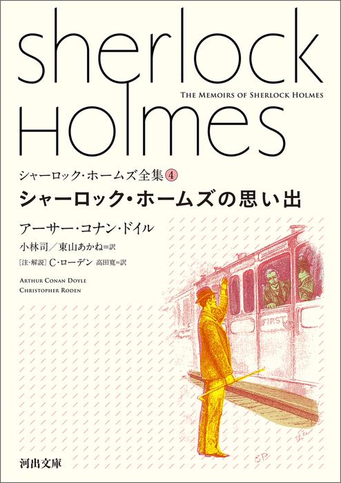 シャーロック・ホームズ全集4 シャーロック・ホームズの思い出拡大写真