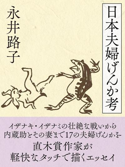 日本夫婦げんか考-電子書籍