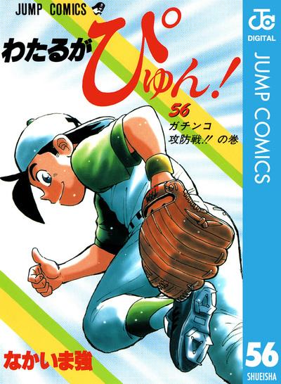 わたるがぴゅん! 56-電子書籍