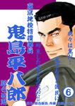 鬼島平八郎(6)-電子書籍