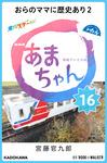 NHK連続テレビ小説 あまちゃん 16 おらのママに歴史あり2-電子書籍