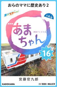 NHK連続テレビ小説 あまちゃん 16 おらのママに歴史あり2